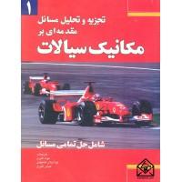 کتاب تجزیه و تحلیل مسائل مقدمه ای بر مکانیک سیالات 1