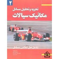 کتاب تجزیه و تحلیل مسائل مقدمه ای بر مکانیک سیالات 2