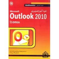کتاب خودآموز تصویری Microsoft Outlook 2010