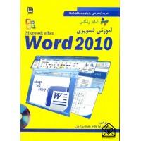 کتاب آموزش تصویری Microsoft office Word 2010