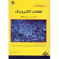 کتاب مرجع کامل قطعات الکترونیک
