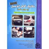 کتاب مکانیک کامل اتومبیل (به زبان ساده)