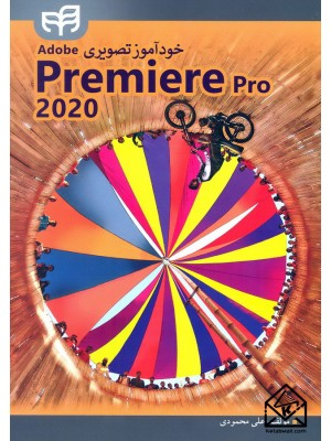 خرید کتاب خودآموز تصویری Adobe Premiere pro 2020 ، علی محمودی   ، نشردانشگاهی کیان