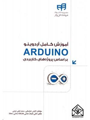 خرید کتاب آموزش کامل آردوینو براساس پروژه های کاربردی ، الیاس خراسانی   ، نشردانشگاهی کیان