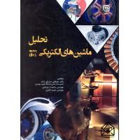 کتاب تحلیل ماشین های الکتریکی 1 و 2