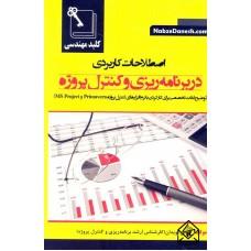 کتاب اصطلاحات کاربردی در برنامه ریزی و کنترل پروژه
