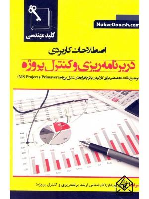 خرید کتاب اصطلاحات کاربردی در برنامه ریزی و کنترل پروژه ، کاوس نویدان   ، نبض دانش