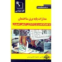 کتاب مدارات پایه برق ساختمان به همراه نصب و راه اندازی آیفون تصویری