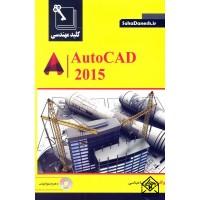 کتاب AutoCAD 2015