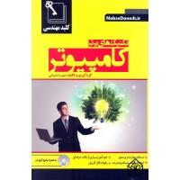 کتاب تکنیک های برتر کامپیوتر