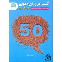 کتاب گرامر زبان عمومی در 50 روز