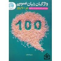 کتاب واژگان زبان عمومی در 100 روز