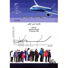 کتاب تحلیل تقاضای حمل و نقل