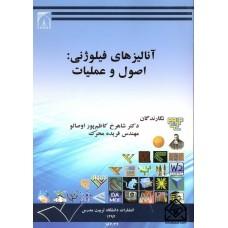 کتاب آنالیزهای فیلوژنی: اصول و عملیات