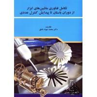 کتاب تکامل فناوری ماشین های ابزار از دوران باستان تا پیدایش کنترل عددی