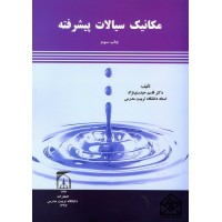 کتاب مکانیک سیالات پیشرفته