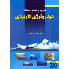 کتاب تجزیه و تحلیل مسائل هیدرولوژی کاربردی