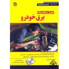 کتاب آموزش منحصربه فرد برق خودرو