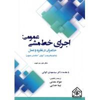 کتاب اجرای خط مشی عمومی: حکمرانی در نظریه و عمل