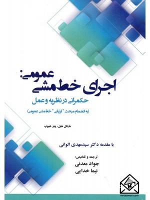 خرید کتاب اجرای خط مشی عمومی: حکمرانی در نظریه و عمل ، مایکل هیل   ، آذرین مهر