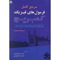 کتاب مرجع کامل فرمول های فیزیک کمبریج