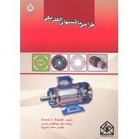 کتاب طراحی ماشینهای الکتریکی