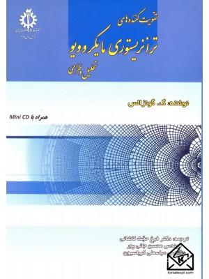خرید کتاب تقویت کننده های ترانزیستوری مایکروویو ، گ گونزالس   ، دانشگاه علم وصنعت