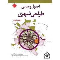 کتاب اصول و مبانی طراحی شهری جلد دوم