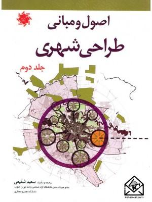 خرید کتاب اصول و مبانی طراحی شهری جلد دوم ، سعید شفیعی   ، علم و دانش