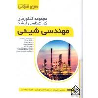 کتاب مجموعه کنکورهای ارشد مهندسی شیمی