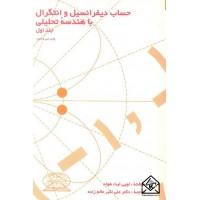 کتاب حساب دیفرانسیل و انتگرال با هندسه تحلیلی جلد اول