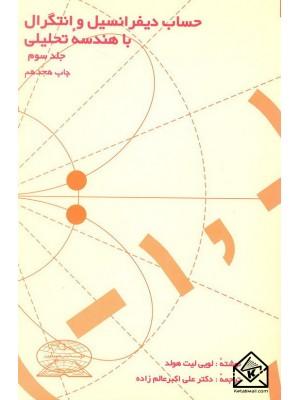 خرید کتاب حساب دیفرانسیل و انتگرال با هندسه تحلیلی جلد سوم ، لویی لیت هولد   ، علوم نوین