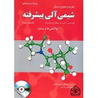 کتاب تجزیه و تحلیل مسائل شیمی آلی پیشرفته قسمت دوم