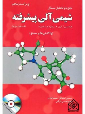 خرید کتاب تجزیه و تحلیل مسائل شیمی آلی پیشرفته قسمت دوم ، فرانسیس آ کری   ، فدک ایساتیس