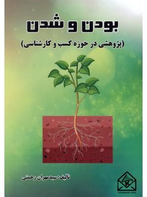 خرید کتاب بودن و شدن (پژوهشی در حوزه کسب و کارشناسی) ، سید مهران رحمتی   ، آترا