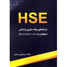 کتاب HSE (راهنمای پیاده سازی براساس استاندارد ISO 45001: 2018)