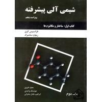 کتاب شیمی آلی پیشرفته کتاب اول (ساختار و مکانیزم ها) جلد دوم