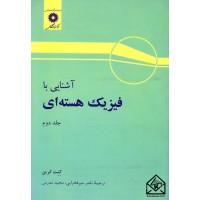 کتاب آشنایی با فیزیک هسته ای جلد دوم