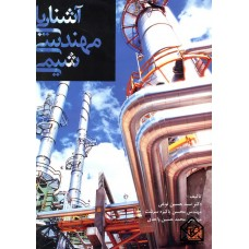 کتاب آشنایی با مهندسی شیمی