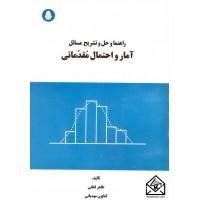 کتاب راهنما و حل و تشریح آمار و احتمال مقدماتی