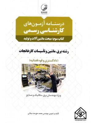 خرید کتاب درسنامه آزمون های کارشناسی رسمی کتاب سوم: مبحث ماشین آلات و تولید ، محمد حق مدد میلانی   ، نوآور