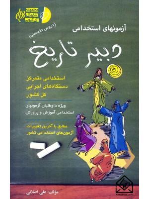 خرید کتاب آزمونهای استخدامی دبیر تاریخ ، علی اصلانی   ، آئین طب