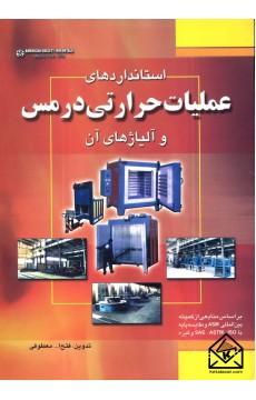 کتاب استانداردهای عملیات حرارتی در مس و آلیاژ های آن