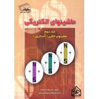 کتاب ماشینهای الکتریکی جلد سوم (ماشینهای القایی آسنکرون)