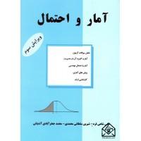 کتاب آمار و احتمال