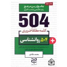 کتاب 504 واژه ضروری روانشناسی