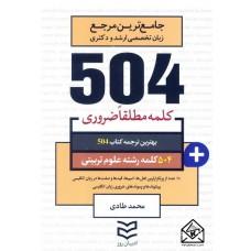 کتاب 504 واژه ضروری رشته علوم تربیتی