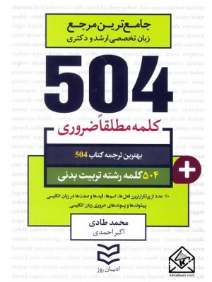 خرید کتاب 504 واژه ضروری رشته تربیت بدنی ، محمد طادی   ، ادیبان روز