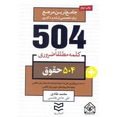 کتاب 504 واژه ضروری حقوق