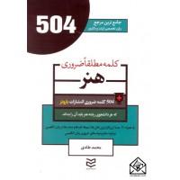 کتاب 504 واژه ضروری هنر